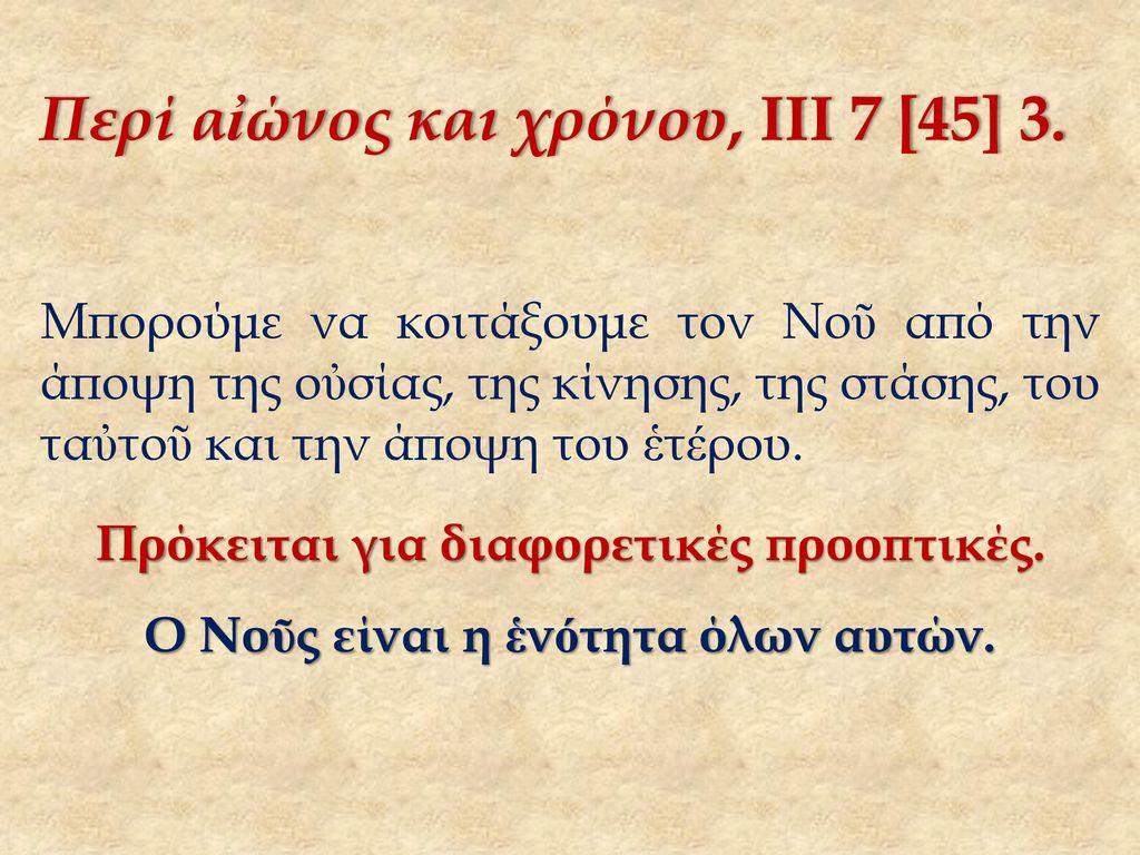 Περί αἰώνος και χρόνου, ΙΙΙ 7 [45] 3.